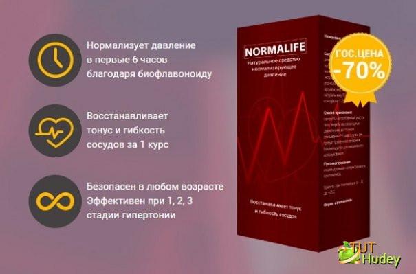Нормалайф от гипертонии