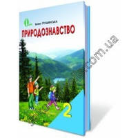 Природознавство, 2 кл. Автори: Грущинська І.В. НОва програма