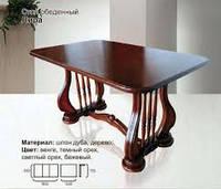 Стол Лира обеденный деревянный