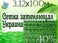 Сетка затеняющая  GrowtexNet (Украина) зеленая  3.12Х100 (S312м²) 40%