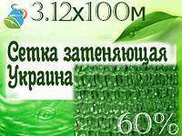 Сетка затеняющая  GrowtexNet (Украина) зеленая  3.12Х100 (S312м²) 60%