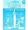 Контурні карти Історія України 11 клас Вид-во: Картографія
