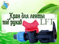 Кран для ленты под рукав LFT