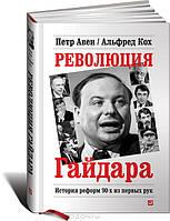 СКИДКА! Революция Гайдара. История реформ 90-х из первых рук
