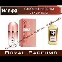 """Духи на разлив Royal Parfums 100 мл Carolina Herrera """"212 Vip Rose"""" (Каролина Херрера 212 Вип Роуз)"""