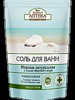 Соль для ванн Морская натуральная 500гр Зеленая Аптека