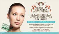 Увлажняющая крем-сыворотка для лица Planeta Organica Dead Sea Naturals для сухой и чувствительной кожи