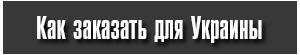 Условия заказа для жителей Украины