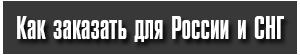 Условия заказа для жителей России и СНГ