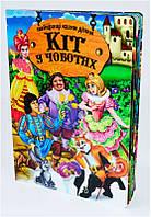 "Книга - казка  украин. ""Кіт у чоботях"" ""ДАНКО ТОЙС"""