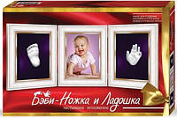 Бэби ножка и ладошка БНЛ-01 Danko-Toys Украина