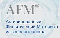 Активный фильтрующий материал (AFM)- достойная замена кварцевому песку