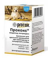 Прококс (Procox) - суспензия от глистов и простейших для собак 7,5 мл