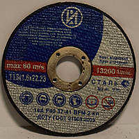 Диск абразивный отрезной по металлу 115 х 1,6 х 22,23