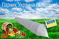 Усиленный парник Украина, 8 м