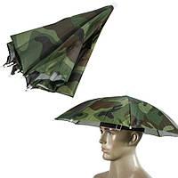 Зонт - шапка для рыбалки, дачи, пикника (камуфляж)