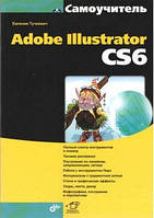 Adobe Illustrator CS6 (+ инф. на www.bhv.ru)