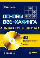 Основы веб-хакинга: нападение и защита (+DVD) 2-е изд.