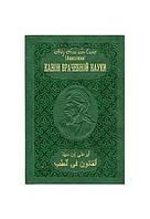 Канон врачебной науки в 10 томах