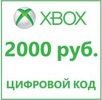 Xbox Live 2000 рублей
