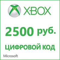 Xbox Live 2500 рублей