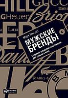 Мужские бренды: Создание и продвижение товаров для сильного пола Тангейт М