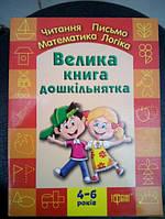 Посібники для підготовки дитини до школи