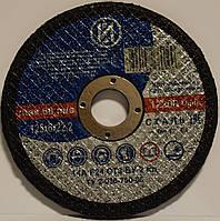Диск абразивный зачистной (шлифовальный) по металлу 125х6х22,23
