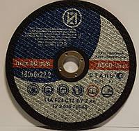 Диск абразивный зачистной (шлифовальный) по металлу 180х6х22,23