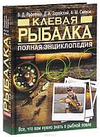 Клевая рыбалка  Полная энциклопедия