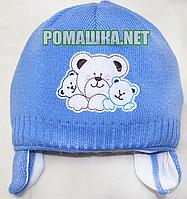 Детская вязання шапочка на завязках р. 40 для новорожденного, на подкладке, ТМ Мамина мода 3057 Голубой