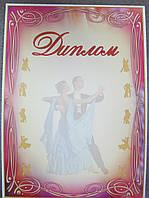 Диплом (бальные танцы)