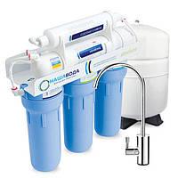 Система обратного осмоса «Наша вода» Absolute 5-50