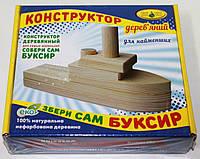 Конструктор деревяний «Збери сам БУКСИР»