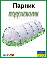 Парник мини теплица Подснежник 8 метров