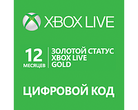 Xbox Live Gold 12 месяцев (все страны)