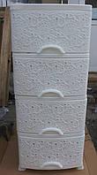 Комод пластиковый белый на 4 ящика ажурный производство Украина