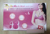 Массажер для увеличения груди Breast Beauty Massage Set MH 36