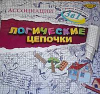 Ассоциации Логические цепочки 3 в 1 Мастер Украина