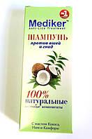 Шампунь от вшей Медикер, Mediker Anti-lice treatment Shampoo, популярный, натуральный и действенный!, Аюрведа Здесь
