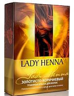 Травяная краска для волос на основе хны Леди Хенна, Золотисто-Коричневая Lady Henna, Аюрведа Здесь!