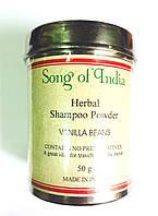 Сухой шампунь для волос Песня Индии Ванильная палочка, Song of India, Herbal Shampoo, Vanilla Beans 50 грм., Аюрведа Здесь