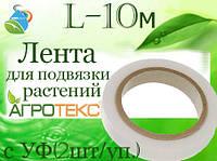 Лента для подвязки растений L=10 м сУФ(2шт/уп.) new