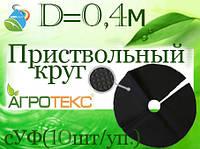 Приствольный круг d=0,4м сУФ(10шт/уп.)