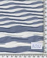 Трикотаж (вязаный, сине-белая волна) 3052