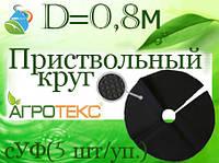 Приствольный круг d=0,8м сУФ(5шт/уп.)