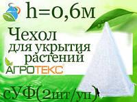 Чехол для укрытия растений h=0,6 м сУФ(2шт/уп)