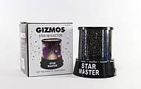 Ночник звездное небо Star Master с адаптером и проводом в комплекте