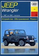 Книга Jeep Wrangler 1987-1994 Руководство по ремонту инструкция по эксплуатации и ТО авто