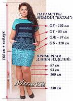Минова в интернет магазине платье туника Мария